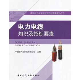 电力电缆知识及招标要素