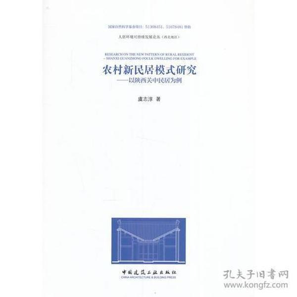 农村新民居模式研究——以陕西关中民居为例