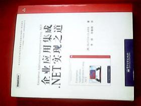企业应用集成.NET实现之道