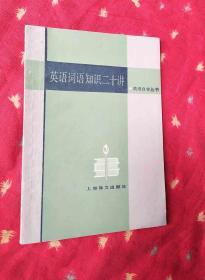 英语自学丛书:英语词语知识二十讲