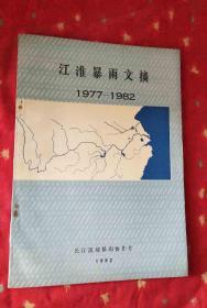 江淮暴雨文摘(1977-1982)〈内含暴雨气候、暴雨分析了、热力学、天气学、能量学、雷达和卫星云图、中小尺