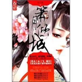 箫月倾城 杨千紫  著  9787531342212 春风文艺出版社