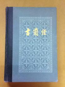 1981年版 ● 汉译【古兰经】精装本、中国社会科学出版社