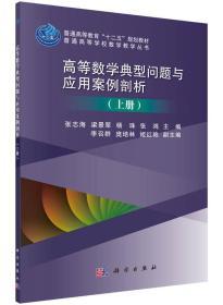 高等数学典型问题与应用案例剖析(上册)
