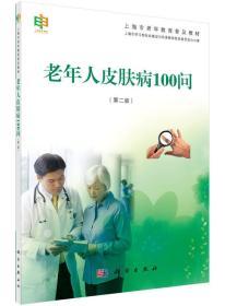 老年人皮肤病100问(第二版)