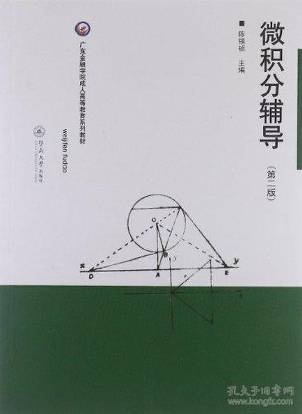 广东金融学院成人高等教育系列教材:微积分辅导(第2版)