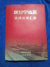 陈甘宁边区 法律法规汇编