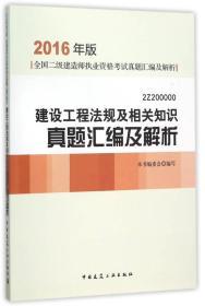 2016版 建设工程法规及相关知识真题汇编及解析 2Z2100000