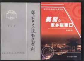 張家口工人運動史資料 第四輯(1989年出版)2018.9.27日上