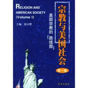 """宗教与美国社会(辑):美国宗教的""""路线图"""" 徐以骅  时事出版"""