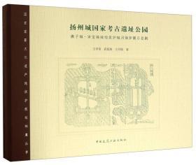扬州城国家考古遗址公园——唐子城·宋宝城城垣及护城河保护展示总则