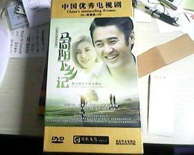 中国优秀电视剧:马向阳下乡记【DVD 十四碟装 原装正版】 未开封