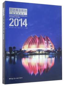 万达商业规划2014:销售类物业