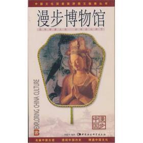漫步中国:博物馆