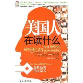 美国人在读什么 最具品位的文学书