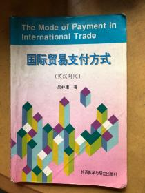 国际贸易支付方式