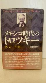 托洛茨基的最后岁月:墨西哥 1937-1940  小仓英敬:メキシコ时代のトロッキ 1937-1940 (传记)日文原版书