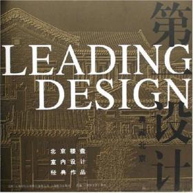北京楼盘室内设计