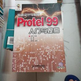 电路设计与制版—Protel 99入门与提高