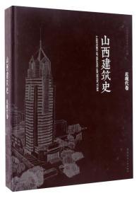山西建筑史(古代卷)