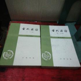 古代汉语(第3、4册)