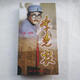 十九集电视连续剧:李克农(19碟装VCD  盒装)15.4.19