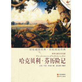 哈克贝利 芬历险记(轻经典轻阅读系列丛书)
