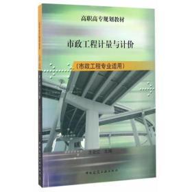 市政工程量计量与计价(市政工程专业实用)