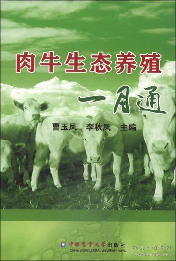 肉牛生态养殖一月通