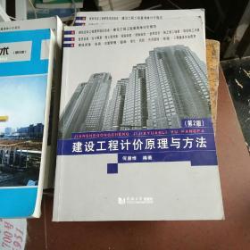 建设工程计价原理与方法(第2版)