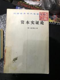 资本实证论 汉译世界学术名著丛书名 K5