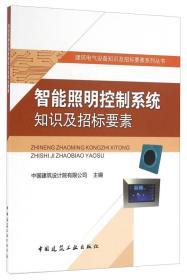 智能照明控制系统知识及招标要素 专著 中国建筑设计院有限公司主编 zhi nen