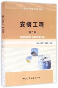 工程量清单计价造价员培训教程:安装工程(第2版)
