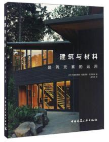 建筑与材料  建筑元素的运用