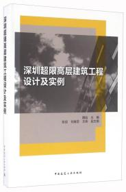 深圳超限高层建筑工程设计及实例