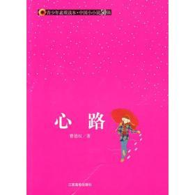 &冰心儿童图书奖获奖作品:心路