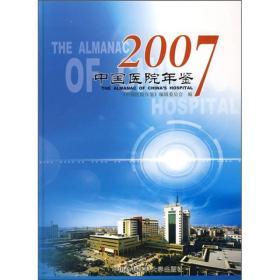 2007中国医院年鉴