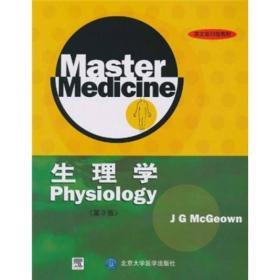 生理学(第3版)(英文影印版教材)