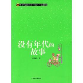 (青少年素质读本 中国小小说50强)没有年代的故事