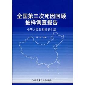 全国第三次死因回顾抽样调查报告-中华人民共和国卫生部