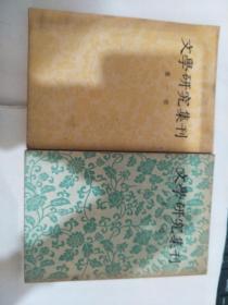 文学研究集刊 第一册、第三册,两本合售  一版一印