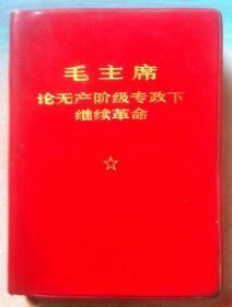 毛主席论无产阶级专政下继续革命  (原装正版,多彩图,不缺页完全本,林彪同志题字,与毛泽东同志合影等,内收录毛泽东同志未发表指示)