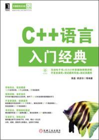送书签lt-9787111418627-C++语言入门经典-(附光盘)