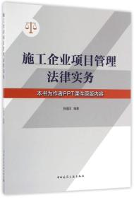施工企业项目管理法律实务-本书为作者PPT课件原版内容