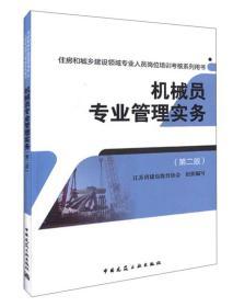 机械员专业管理实务(第二版)/住房和城乡建设领域专业人员岗位培训考核系列用书