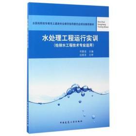 水處理工程運行實訓