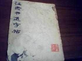 汉录书选字帖(特价2元)