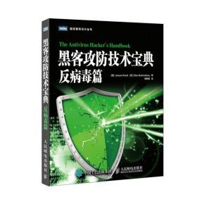 黑客攻防技术宝典 反病毒篇