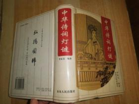 中华诗词灯谜