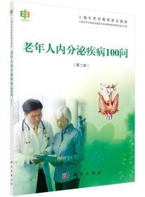 老年人内分泌疾病100问(第二版)